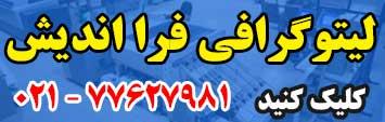 لیتوگرافی تهران,لیتوگرافی ها تهران,لیتوگرافی در تهران