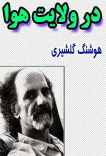 دانلود کتاب های پی دی اف فارسی|دانلود کتاب های پی دی اف رایگان
